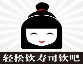 四川轻松饮寿司饮品加盟